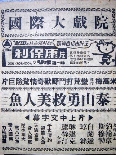 泰山勇救美人魚(1948)-01.jpg