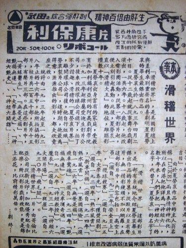 滑稽世界(1918-1932)本事.jpg