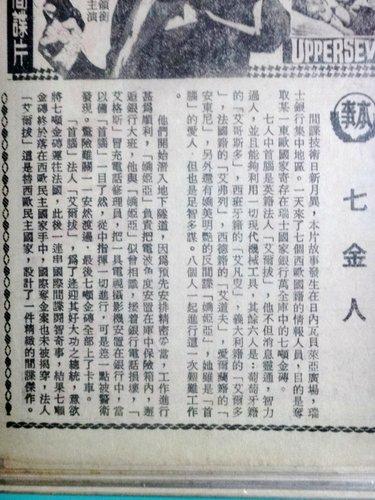 七金人(本事).jpg