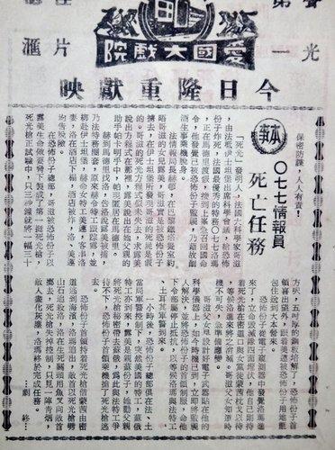 077死亡任務(本事).jpg