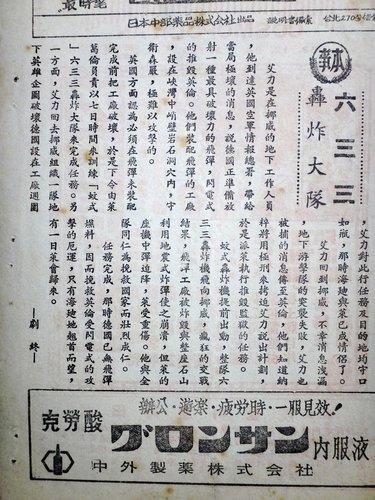 633轟炸大隊(本事)-02.jpg