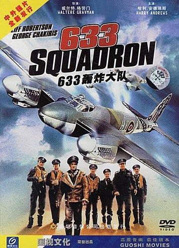 633轟炸大隊(1964)-03.jpg