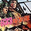 633轟炸大隊(1964)-04.jpg