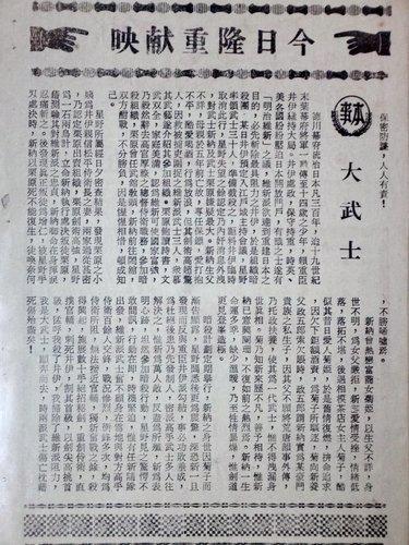 大武士(本事).jpg