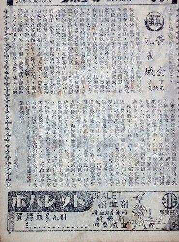 黃金孔雀城完結篇(本事).jpg