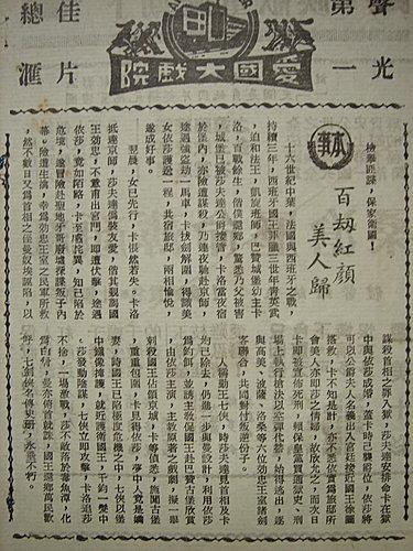 百劫紅顏美人歸(本事).jpg