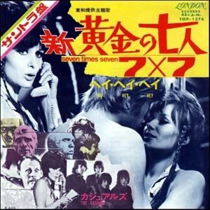七對七 (1968)-06.jpg