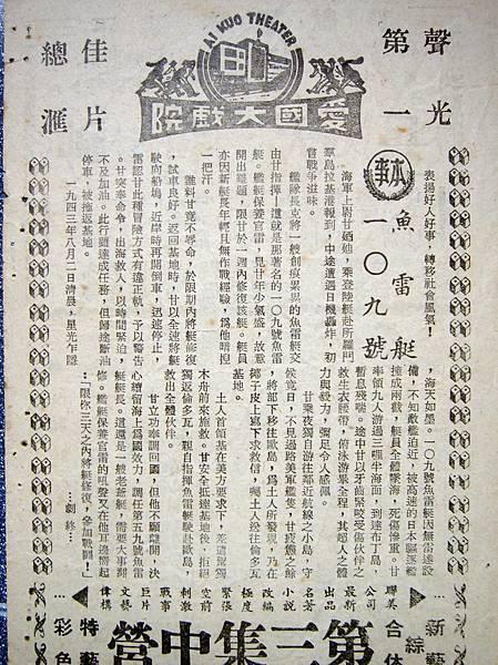 魚雷艇109號(本事).JPG