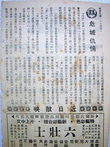 危城情仇(本事).jpg