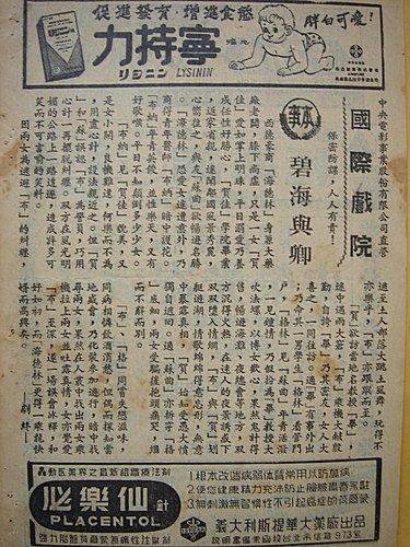 碧海與卿(本事).jpg