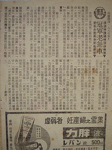 冠軍老爺車(本事).jpg