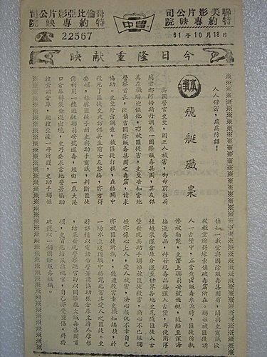 飛艇殲梟(本事).jpg