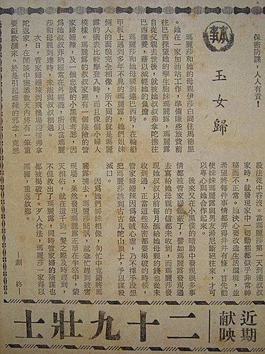 玉女歸(本事).jpg