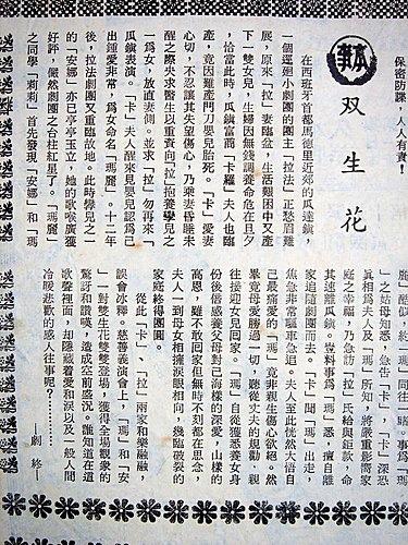 双生花(本事).jpg