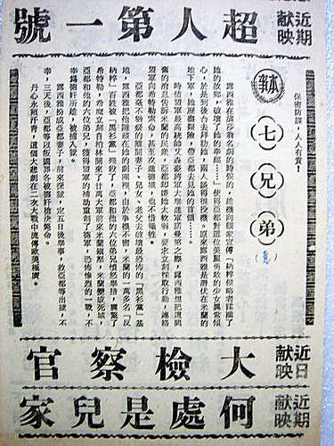 七兄弟(本事).jpg