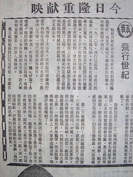 飛行世紀(本事)..JPG