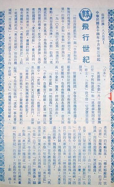 飛行世紀(本事).JPG