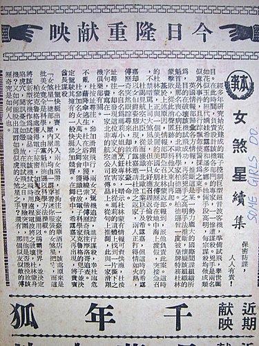 女煞星續集(本事).jpg