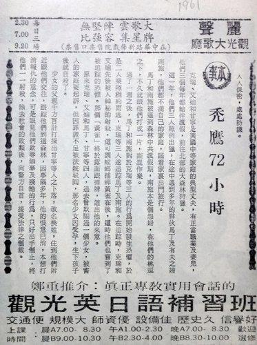 禿鷹72小時(本事).jpg