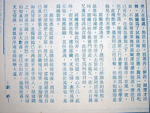 才子佳人(本事)-02.jpg