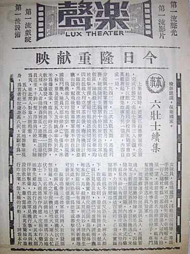六壯士續集(本事).jpg