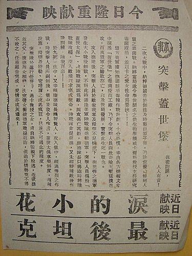 突擊蓋世堡(本事).jpg