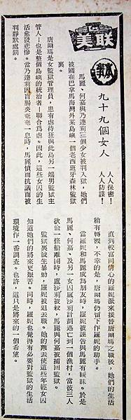 99個女人(本事).JPG