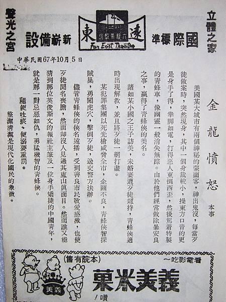 金龍憤怒(本事).JPG