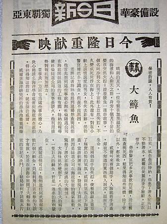大章魚(本事).JPG