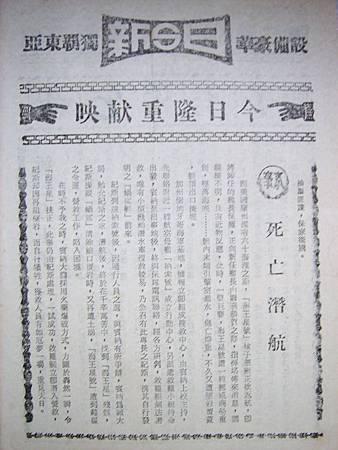 死亡潛航(本事).JPG