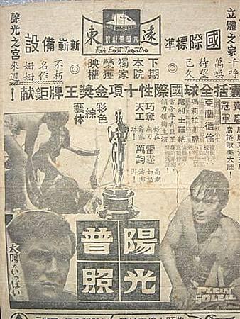 陽光普照(1960).jpg
