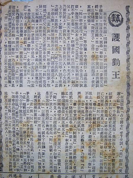 護國勤王(本事).JPG