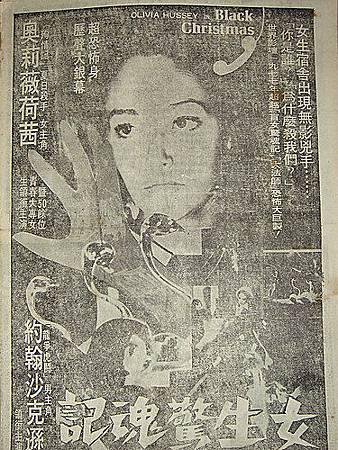 女生驚魂記(1974).jpg