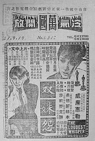 双姝怨(1961).jpg