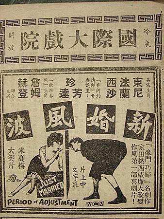 新婚風波(1962).jpg