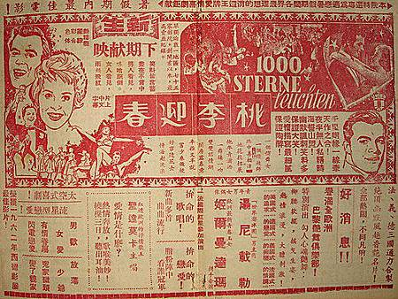桃李迎春(1959).jpg