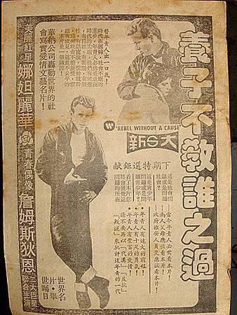 養子不教誰之過(1955).jpg