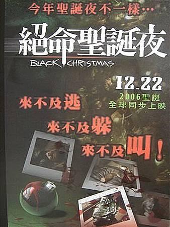 女生驚魂記1974(絕命聖誕夜2006)-03.jpg