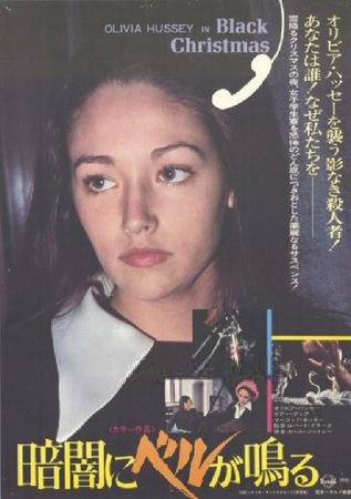 女生驚魂記(1977)-01.jpg