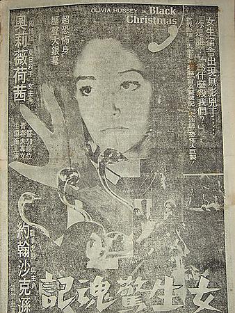 女生驚魂記(1977).jpg