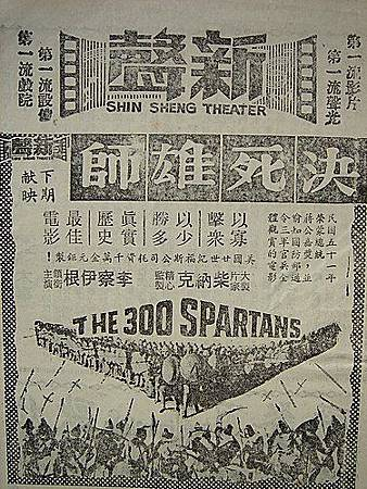 決死雄獅(1962).jpg