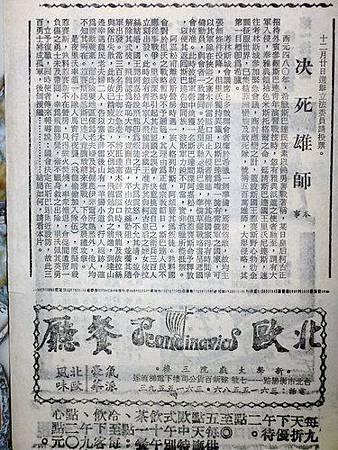 決死雄獅(1962)本事.jpg