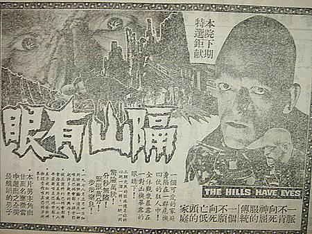 隔山有眼(1977).jpg