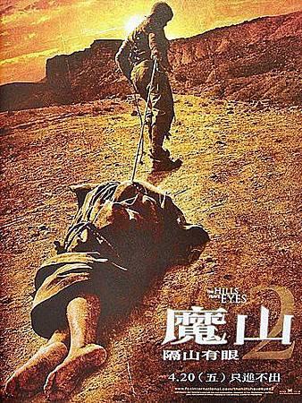 隔山有眼1977(魔山第2集2007).jpg