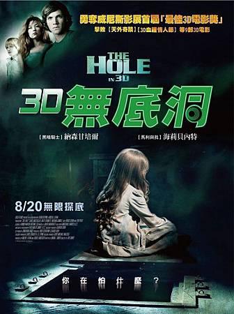 海莉班奈特(3D無底洞2010).jpg