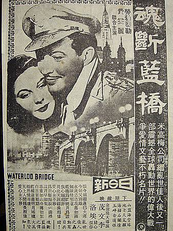 魂斷藍橋(1940).jpg