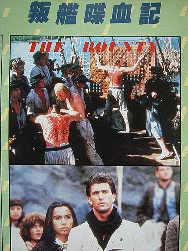 叛艦喋血記(1984)-01.jpg