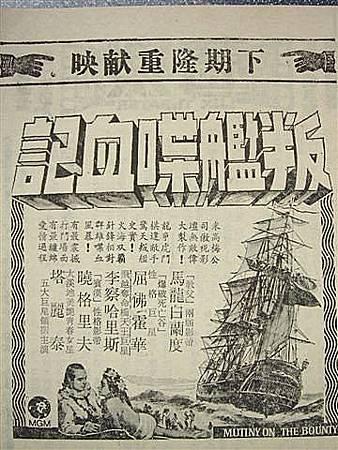叛艦喋血記(1962).jpg