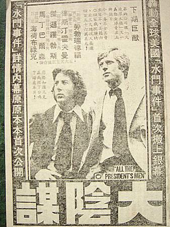 大陰謀(1976).jpg