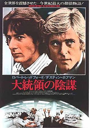 大陰謀(1976)-03.jpg